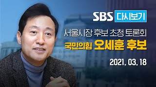 [다시보기] 서울시장 후보 초청 토론회 - 국민의힘 오…
