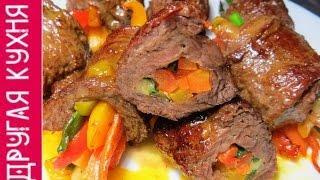 Рулетики из говядины с овощами. Праздничный рецепт!