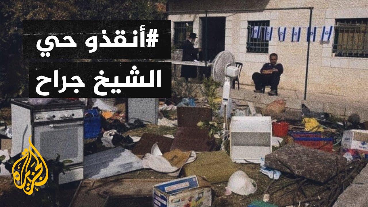 الشيخ جراح.. معركة بين صاحب القوة وصاحب الحق  - نشر قبل 4 ساعة