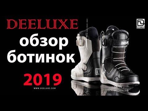 сноуборд ботинки DEELUXE 2019 обзор всей коллекции, указываю косяки.