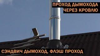 видео Гидроизоляция трубы на крыше: высота, герметизация соединения прохода вентиляции
