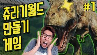 대도서관 쥬라기 월드 에볼루션 1화 쥬라기 월드 만드는 게임 Jurassic World Evolution