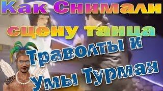 Как Снимали Сцену танца  Джона Траволты и Умы Турман