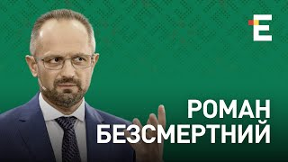 Путин готовится к войне, Лукашенко атакует Украину | Роман Бессмертный