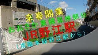 来春開業!おおさか東線延伸部分【JR野江駅(京阪本線野江駅から)】