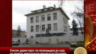 Уапсен директорот на печатницата во која се печатат македонски весници во Бугарија