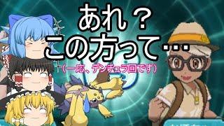 ポケモンSM フリー対戦④ 浅野ソラさんの統一パと当たった!?(ゆっくり実況) thumbnail