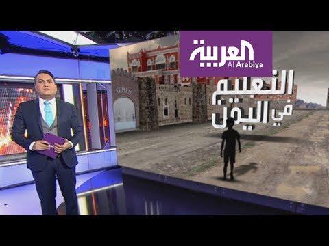 الانقلابيون دمروا قطاع التعليم في اليمن  - نشر قبل 7 ساعة