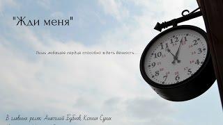 """Короткометражный фильм """"Жди меня"""""""