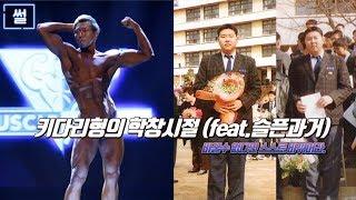 왕따,따돌림 정말 싫다 :: 키다리형의 학창시절 (feat.슬픈과거) ::바꿀수 없다면 바뀌어라.