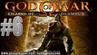 Russian Let's Play - God of War: Chains of Olympus HD #6