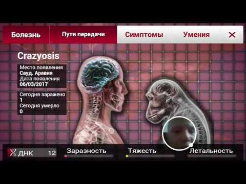 Plague Inc. - ВИРУС ОЛЕГА БРЕЙНА