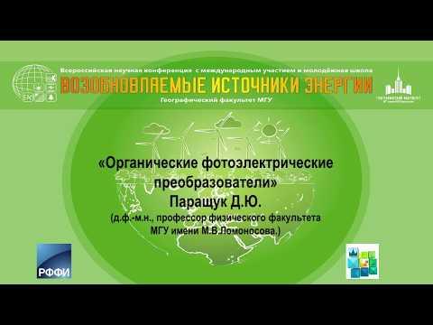 Видео докладов конференции