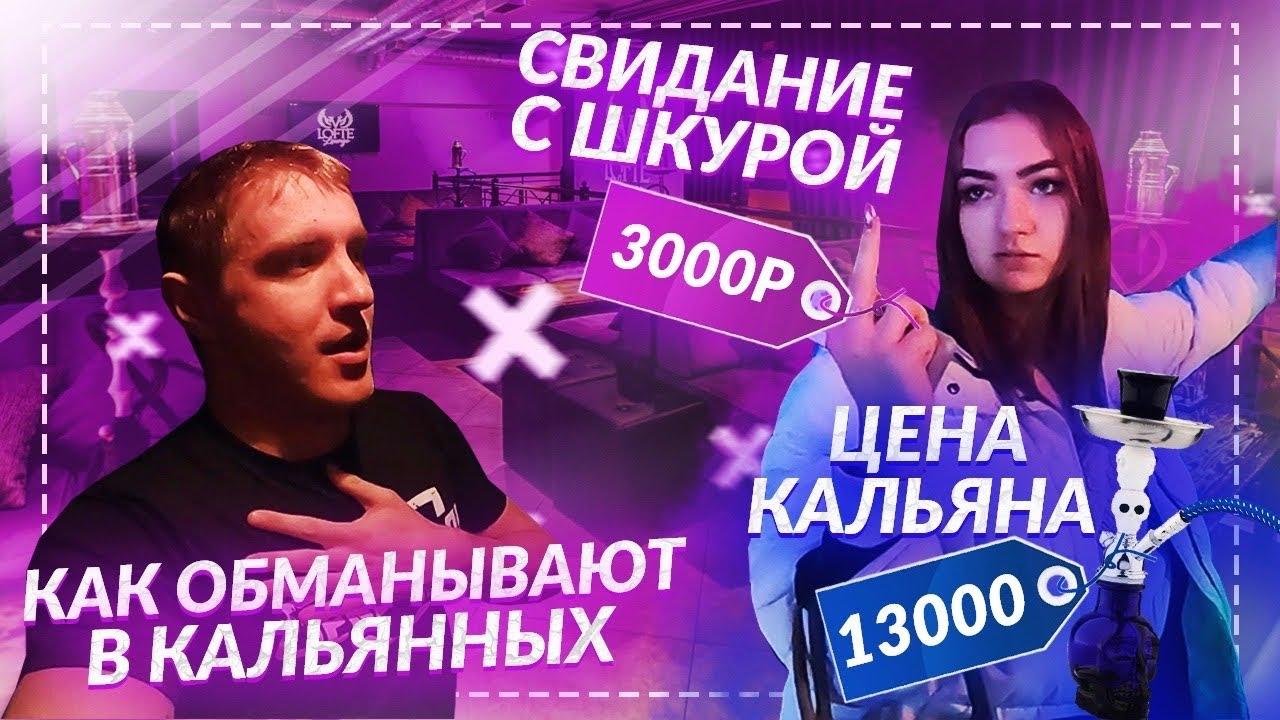 РАЗОБЛАЧЕНИЕ РАЗВОДА В КАЛЬЯННОЙ! / ОТЛОВ ШКУР! #1