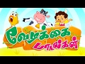 Vedikkai Padalgal | Magicbox Animation | Tamil Rhymes for Kids