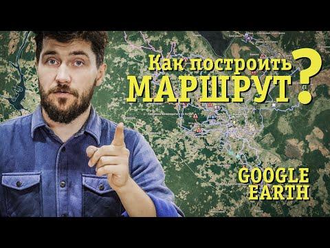 Маршрут для эндуро путешествия. Google Earth.