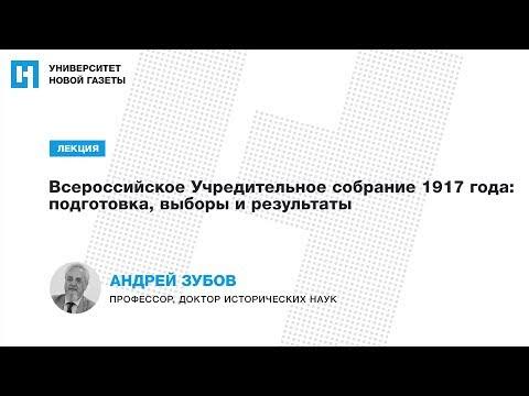 Лекция А. Зубова «Всероссийское Учредительное собрание 1917 года: подготовка, выборы и результаты»