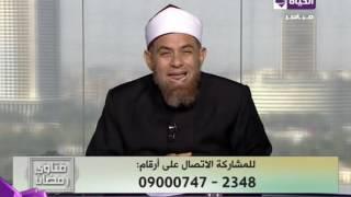 """شاهد.. داعية إسلامي يرد """"إذا وجد المال هل الحج أولى أم زواج البنات؟"""""""