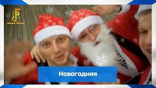 """Черные Береты - """"Новогодняя"""""""