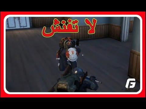 Photo of تجمع مقاطع تحشيش بوبجي  نصيحه لا تشوف الفيديو تموت من ضحك 😂 – اللعاب الفيديو