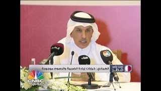 برنامج عين على قطر/ عجز مالي متوقع في موازنة العام 2016