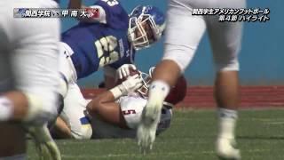 関西学生アメリカンフットボールハイライト2017年秋Div.1 第4節