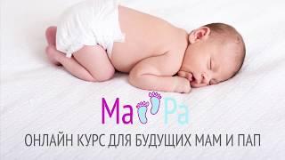Онлайн курс для будущих мам и пап | Ma&Pa