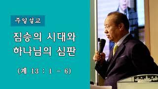 전호윤 목사 [주일설교] - 짐승의 시대와 하나님의 심…