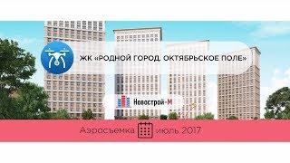 видео ЖК Родной город. Каховская