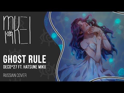 【m19】DECO*27 - Ghost Rule (Crusher-P Remix)【rus】