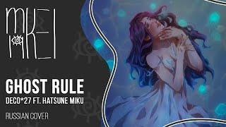 【m19】Ghost Rule (Crusher-P Remix)【rus】