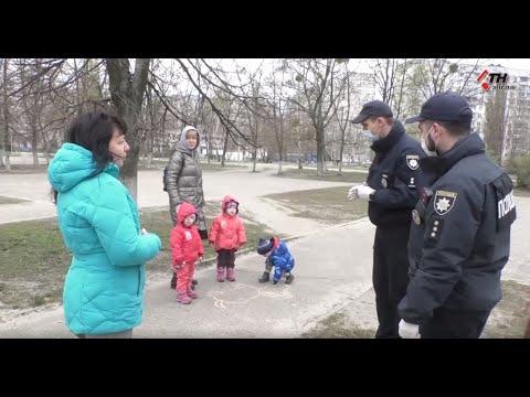 АТН Харьков: Карантин - не каникулы. Полиция проверяет детские площадки - 31.03.2020