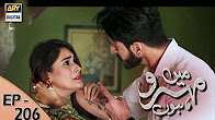 Mein Mehru Hoon - Ep 206 Full HD - 4th July 2017 - ARY Digital Drama