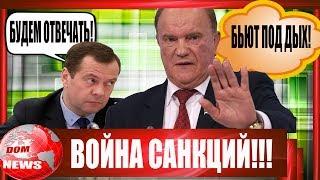 Смотреть видео НОВОСТИ! ВОЙНА САНКЦИИ! Россия ответит на санкции запада! (Медведев, Зюганов ). онлайн