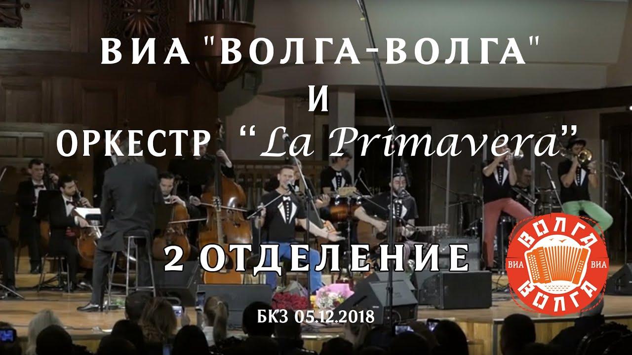 """ВИА """"Волга Волга"""" и оркестр """"La Primavera"""" Второе отделение концерта"""