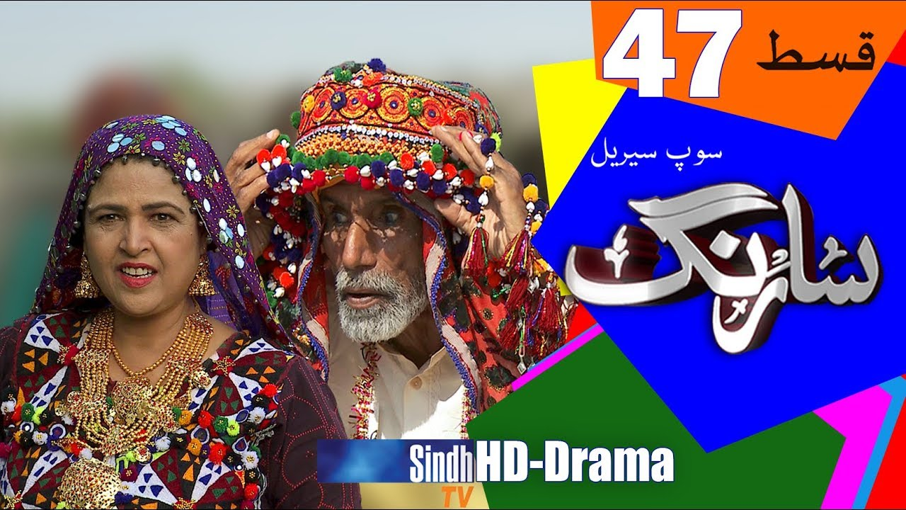 Download Sarang Ep 47 | Sindh TV Soap Serial | HD 1080p |  SindhTVHD Drama