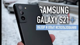 Samsung Galaxy S21 + | Обзор и опыт использования