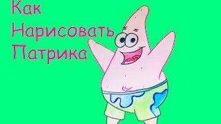 Как нарисовать Патрика-друга Спанч Боба How to draw Patrick friend Spongebob(Как нарисовать Патрика-друга Спанч Боба How to draw Patrick friend Spongebob заходите ко мне и вы не пропустите много нового..., 2015-08-08T14:36:19.000Z)