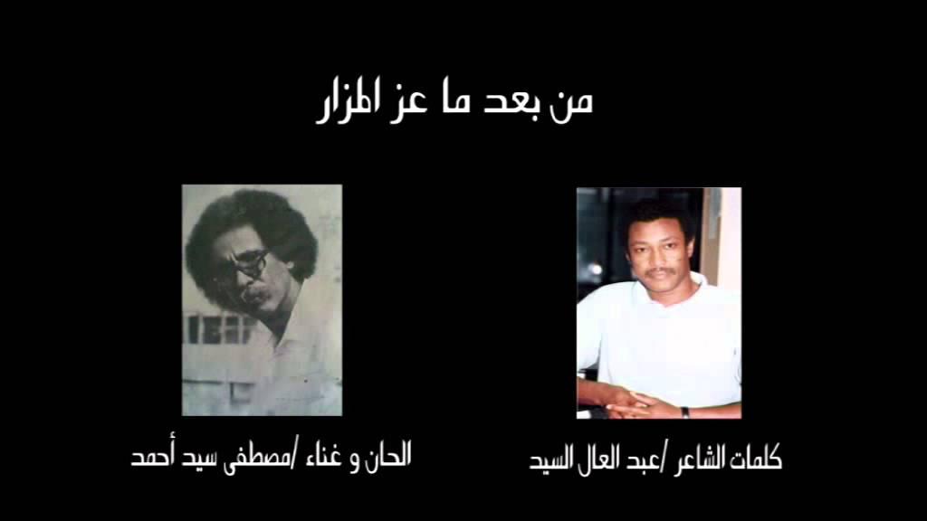 تحميل اغاني مصطفى سيد احمد عود