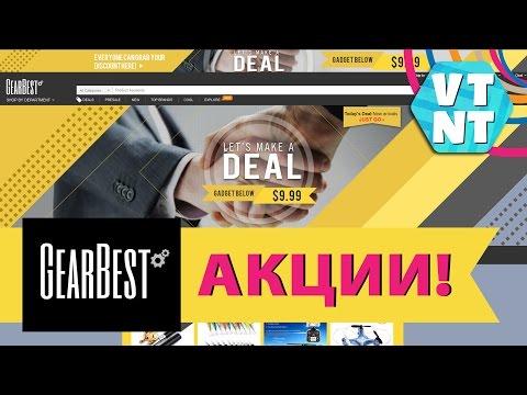 Акции Скидки и Купоны на GearBest