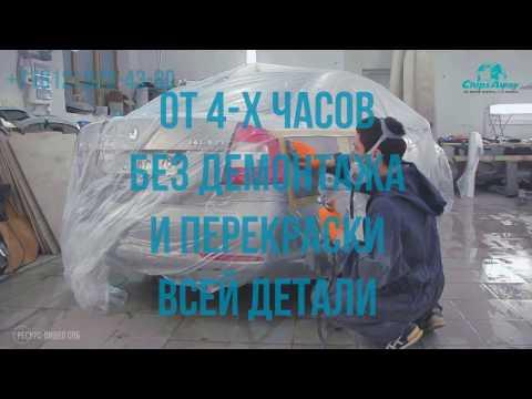 Локальный кузовной ремонт, локальная покраска ChipsAway Люботинский в Санкт Петербурге
