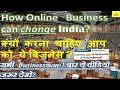 E Commerce business in India | How Online Business can change India | HOW TO SELL ONLINE