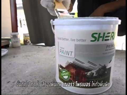 SHERA PAINT ขั้นตอนการทาสีใหม่ทับสีเก่า