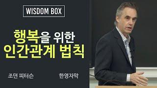 [조던피터슨] 행복을 위한 인간관계 법칙 (한영자막)