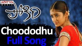 Choododhu Full Song ll Pokiri Movie ll Mahesh Babu, Iliyana