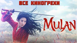 "Все киногрехи ""Мулан"" (2020)"