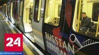В лондонской подземке появился российский поезд - Россия 24