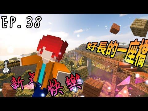 【罐頭】Minecraft / 原味生存 EP.38 好長的一座橋~