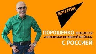 Гаспарян: Порошенко опасается «полномасштабной войны» с Россией