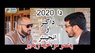 Da 2020 Doctor Ao Engineer  | Pashto New Funny 2020 | By Society Winners